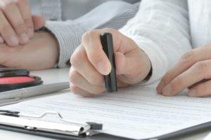 申請書類の完成、ご捺印