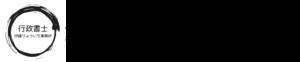 愛知+建設業許可.comロゴ